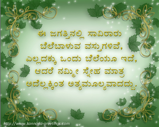 Great new kannada greetings site kannada greetings consumer flag this review altavistaventures