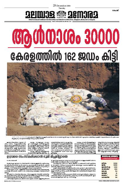 malayala manorama english newspaper today