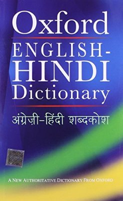 Word meaning dictionary english to hindi pdf