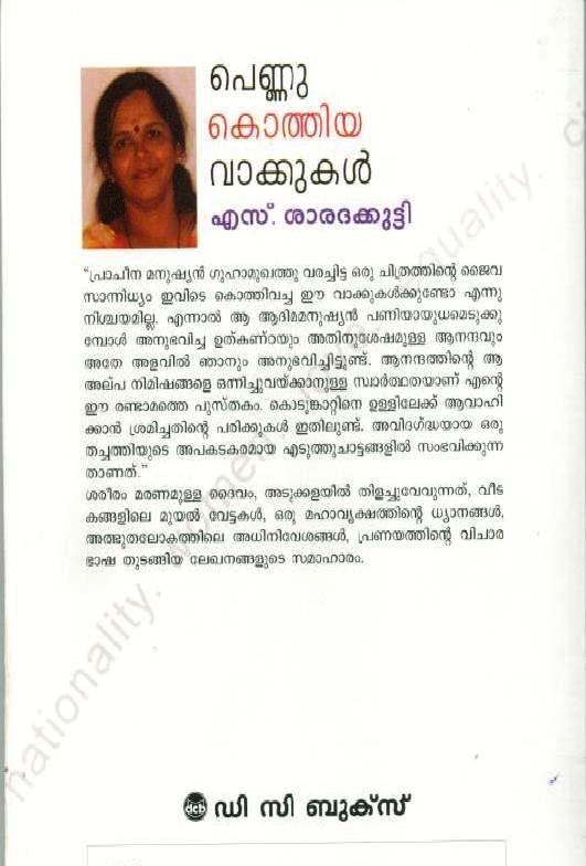 Pennu Kothiya Vakkukal - S Saradakkutty