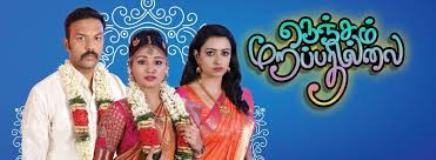 STAR VIJAY - Reviews, schedule, TV channels, Indian Channels, TV