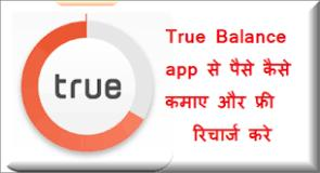 TRUE BALANCE Reviews, TRUE BALANCE Price, TRUE BALANCE India