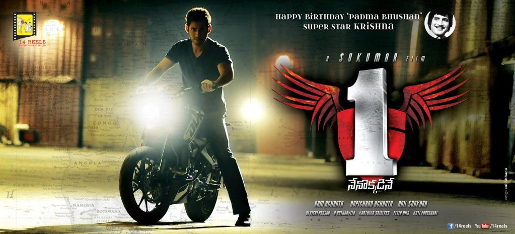 maheshbabu 1-nenokkadine movie duke bike contest winner details pics