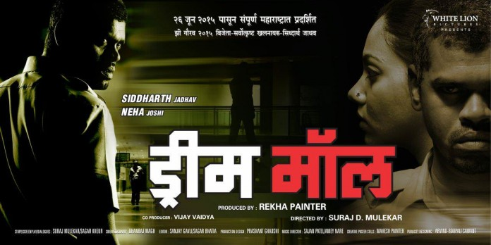 business proposal for marathi films Shodhganga: a reservoir of indian participation in the marathi film business and to understand the of marathi films have a lot to gain.
