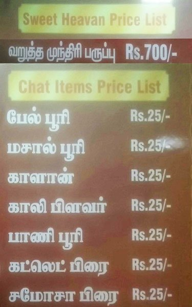 NELLAI LALA SWEETS - TOWN HALL - COIMBATORE Menu, Photos, Images and