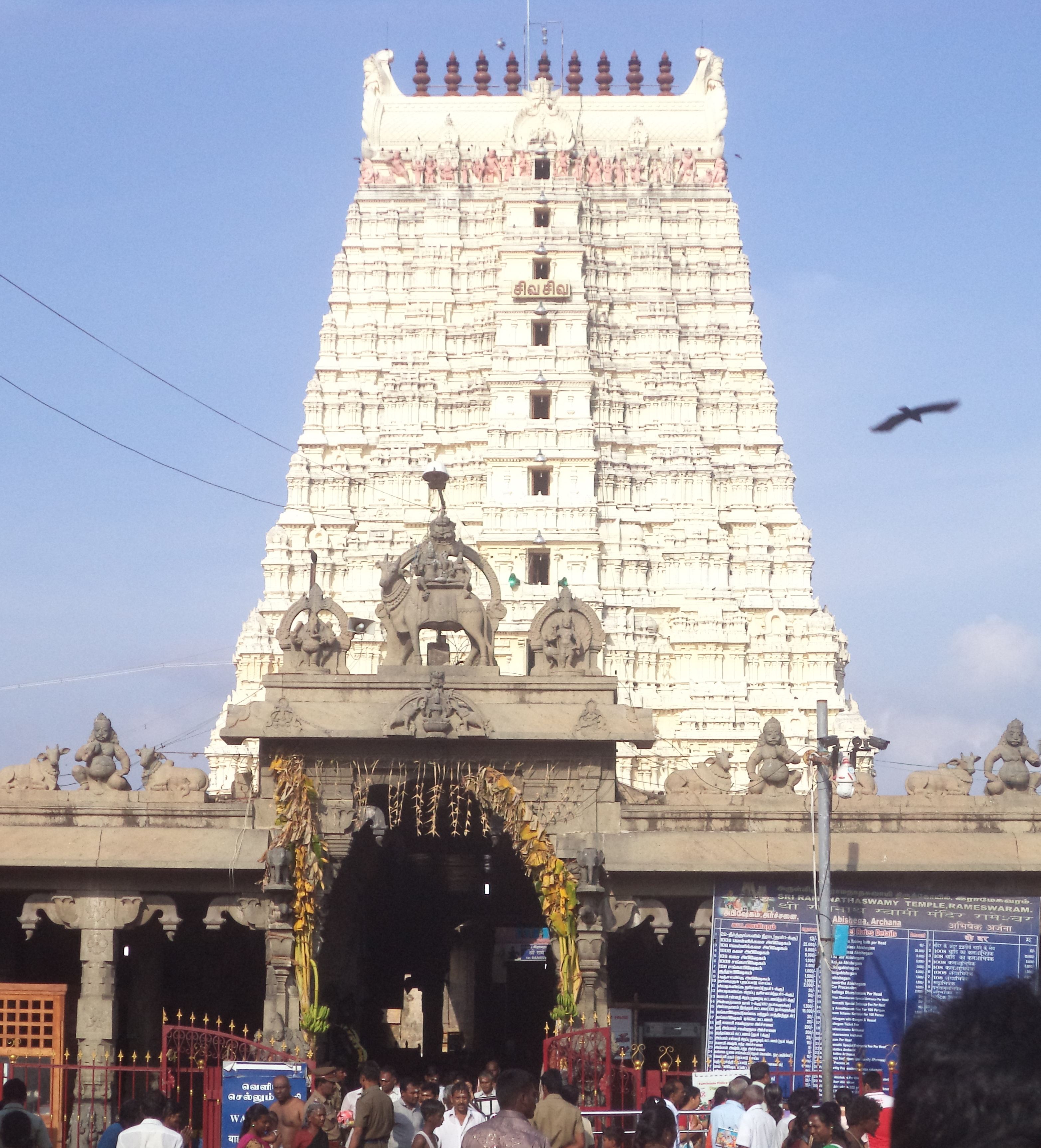 RAMESHWARAM Photos, Images And
