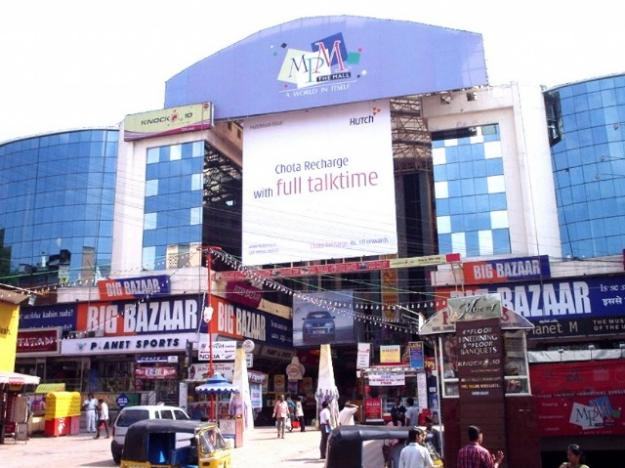 MPM Mall, Abids,  Hyderabad Photo1