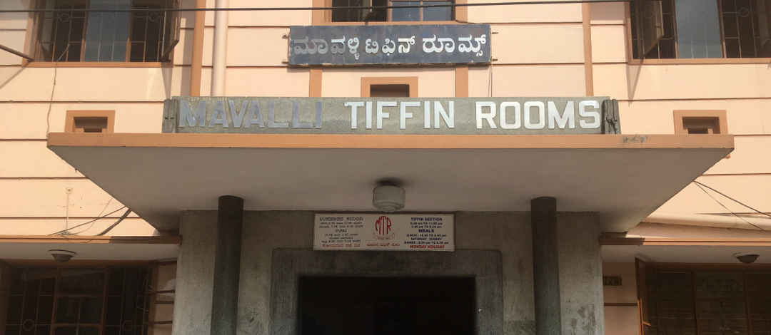 Mavalli Tiffin Room, Lalbagh Road, Bangalore Photo1
