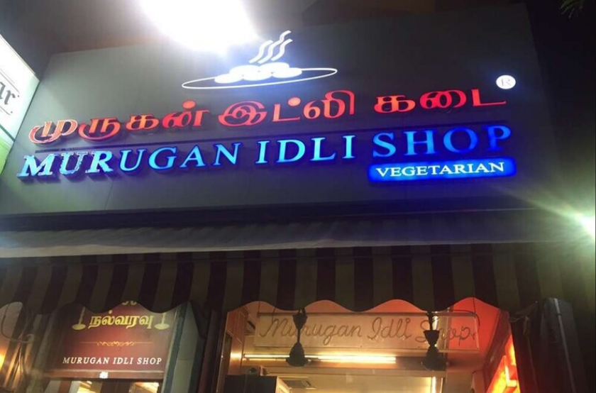 Murugan Idli Shop - Tygaraya Nagar - Chennai Photo1