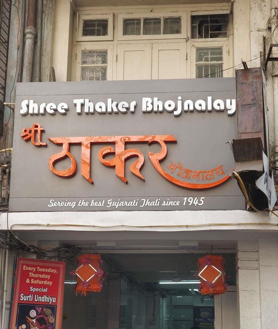 Shree Thaker Bhojanalay, Kalbadevi, Mumbai Photo1