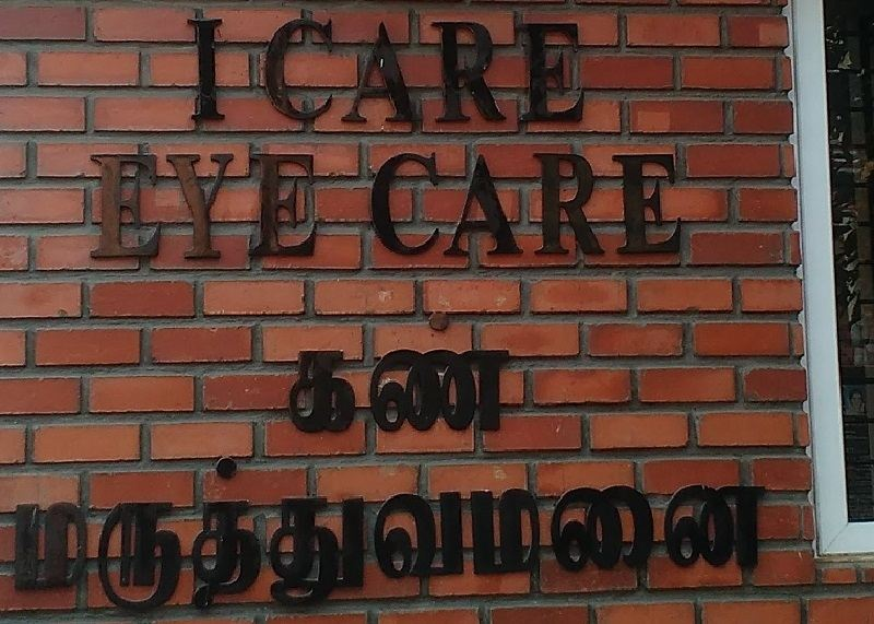 I CARE Eye Hospital Photo1