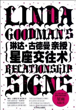 Linda Goodman's Relationship Signs - Linda Goodman Image