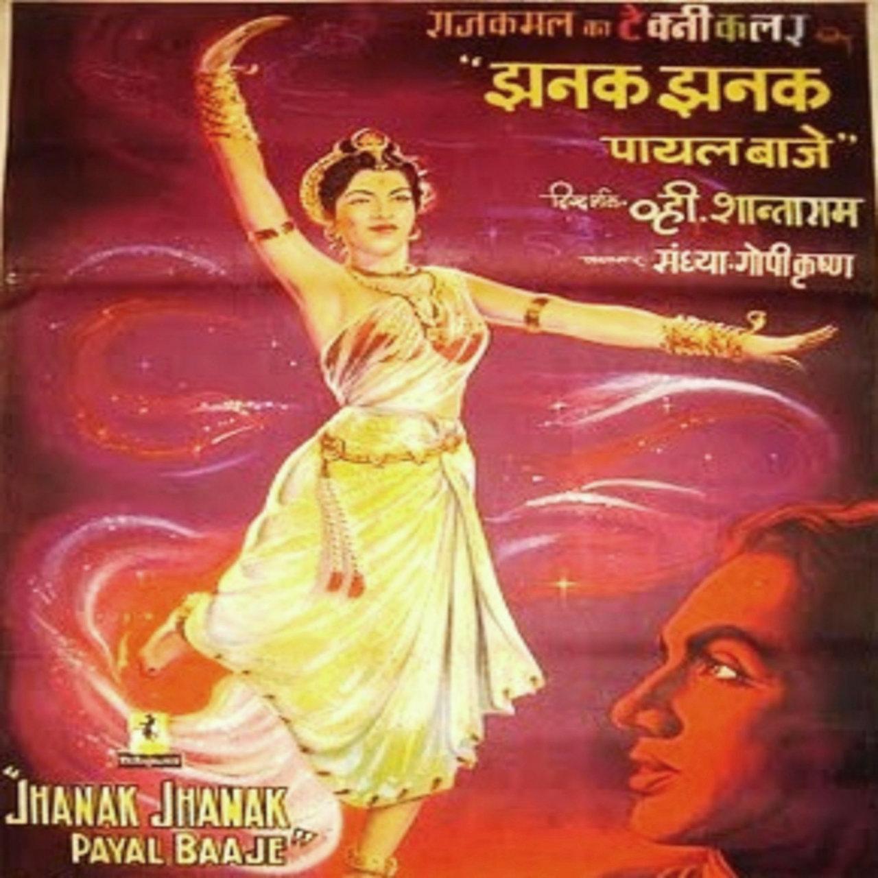classic movie jhanak jhanak payal baaje filmfare award