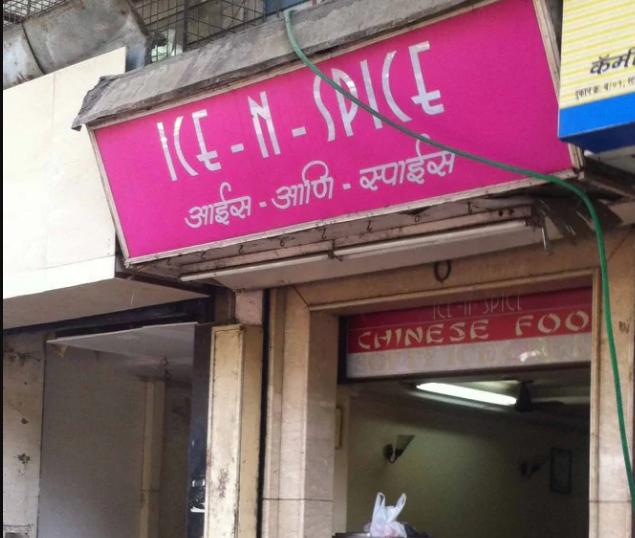 Ice N Spice - Mumbai Central - Mumbai Image