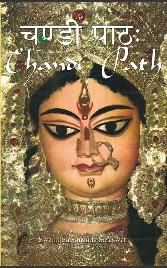 Shree Chandi Path Vol. 1 Image