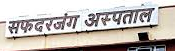 Safdarjung Hospital - Delhi Image