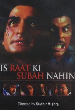 Is Raat Ki Subah Nahi Image