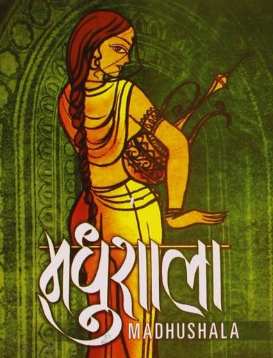 Madhushala - Manna Dey Image