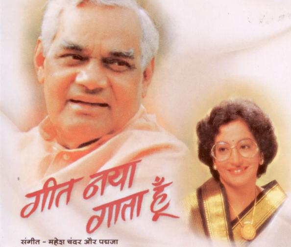 Geet Naya Gata Hoon - Padmaja Image