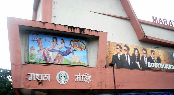 Maratha Mandir - Mumbai Image