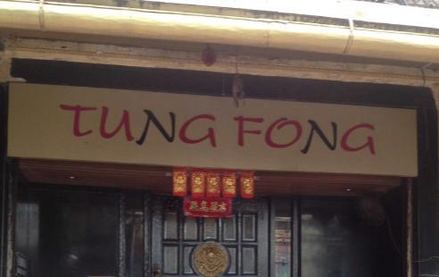 Tung Fung Restaurant - Park Street - Kolkata Image