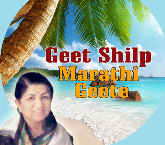 GEET SHILP - Review, Music, Wallpapers, Songs, MP3 songs