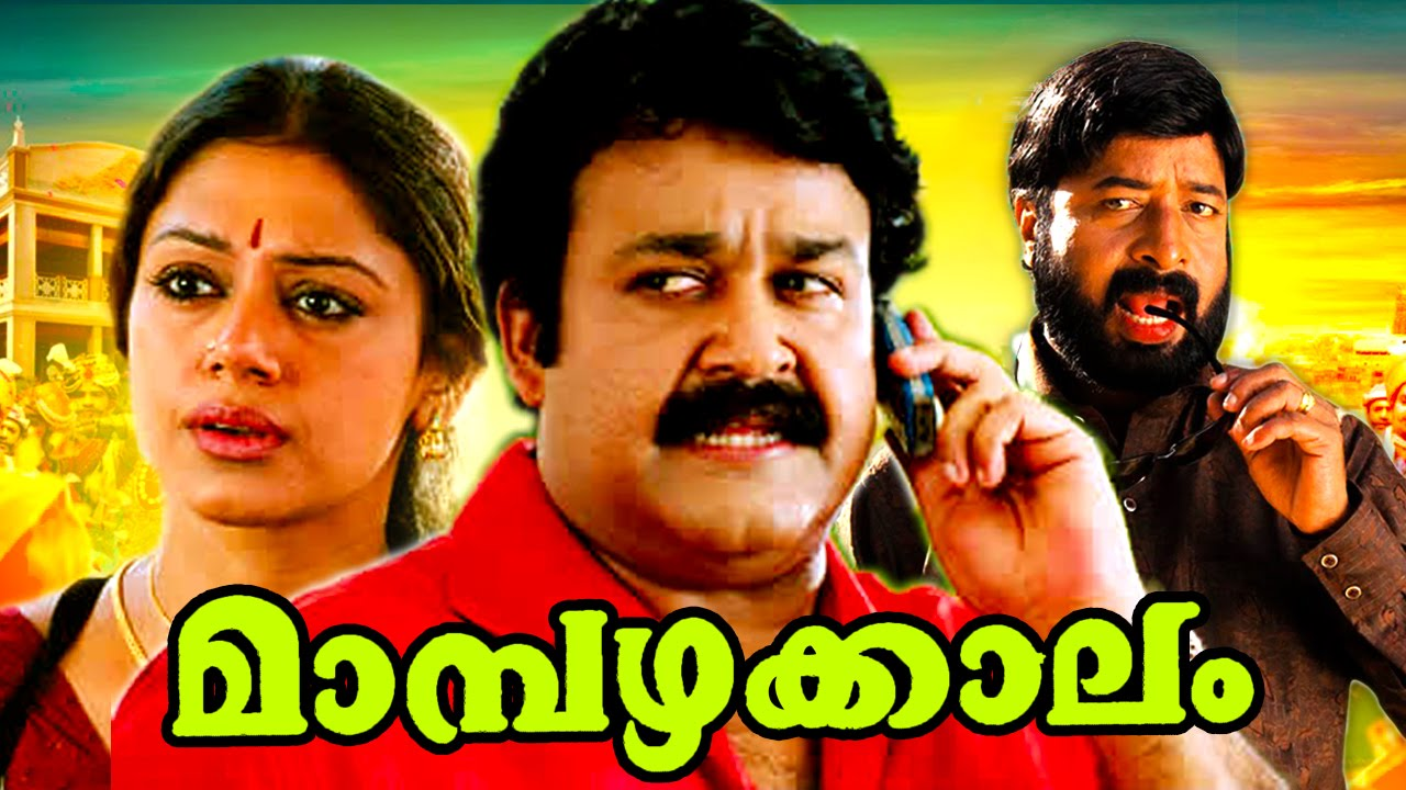 Mambazhakkalam Movie Image