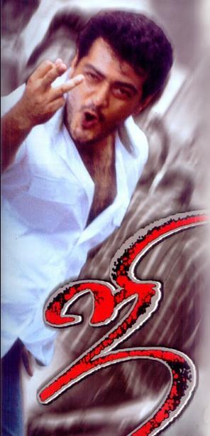 Ji - Tamil Movie Image