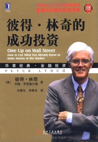 One Up on Wall Street - Peter Lynch Image