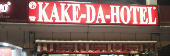 Kake Da Hotel - Connaught Place - Delhi Image