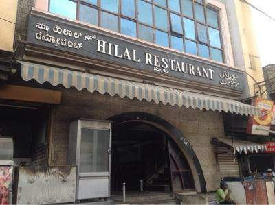 Hotel Hilal - Shivaji Nagar - Bangalore Image