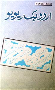 Urdu Book Review - Delhi Image