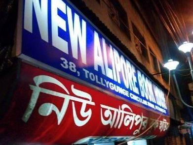 New Alipore Book House - Kolkata Image