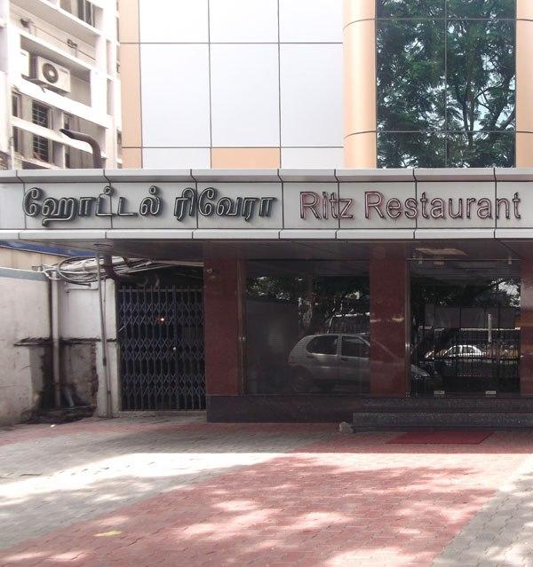 Ritz Restaurant - Purasavakkam - Chennai Image