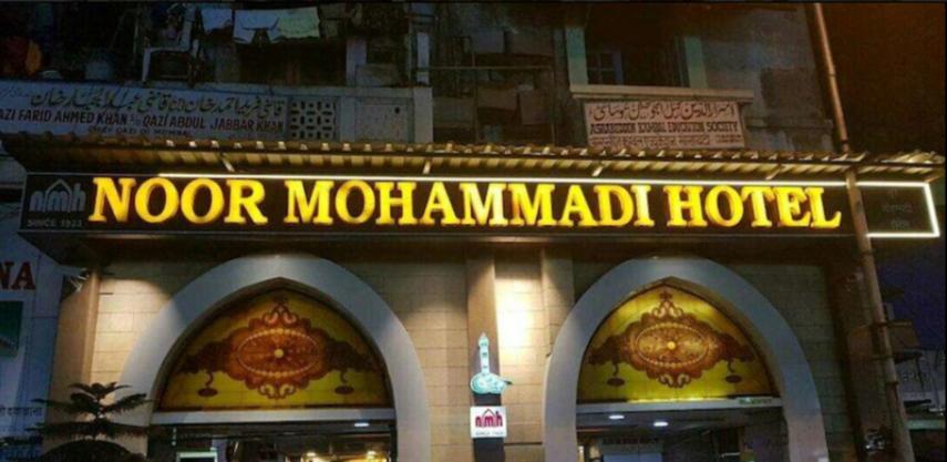 Noor Mohammadi Hotel - Mohammed Ali Road - Mumbai Image