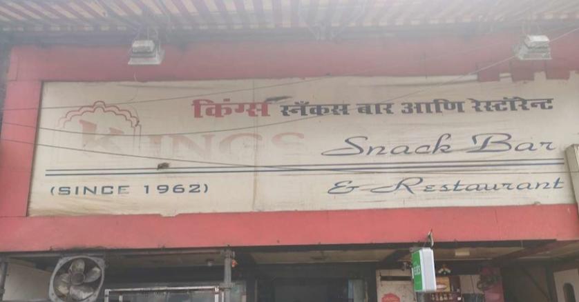 Kings Snack Bar and Restaurant - Chembur - Mumbai Image