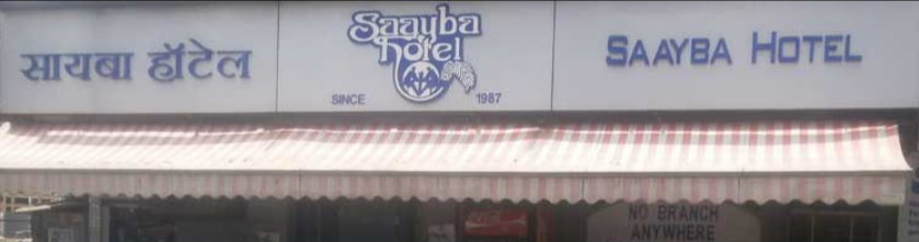 Saayba - Bandra - Mumbai Image