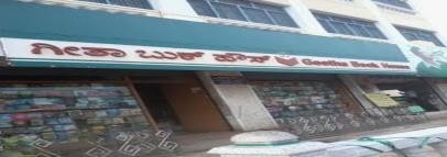 Geetha Book House - Mysore  Image