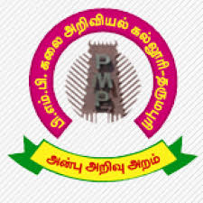 P.M.P. College of Arts and Science-Dharmapuri Image