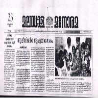 Malayala Manorama Image