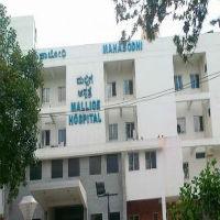 Mahabodhi Mallige Hospital - Bangalore Image