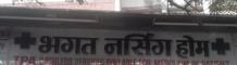 Bhagat Nursing Home - Borivali - Mumbai Image