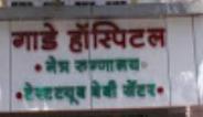 Gade Hospital - Manchar - Pune Image
