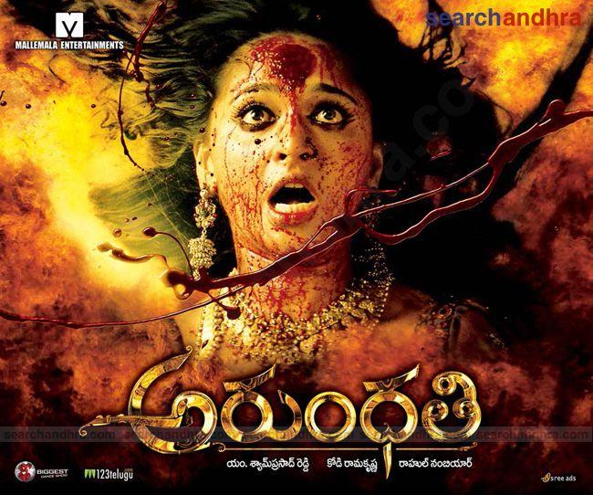 Arundathi Movie Image