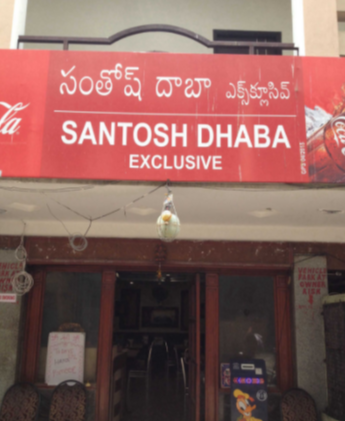 Santosh Dhaba Hyderabad - Secunderabad - Hyderabad Image