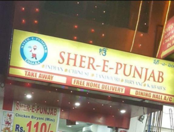 Sher E Punjab Hyderabad - Bowenpally - Secunderabad Image