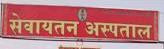 Sevayatan Hospital - Jaipur Image