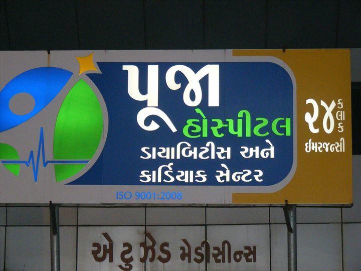 Pooja Orthopedic Hospital - Surat Image