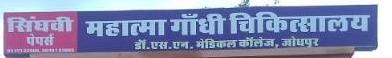 Mahatma Gandhi Hospital - Jodhpur Image