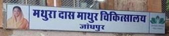 Mathura Das Mathur Hospital - Jodhpur Image